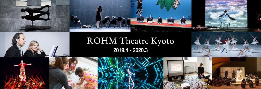 2019年度(平成31年度)ロームシアター京都自主事業ラインアップ