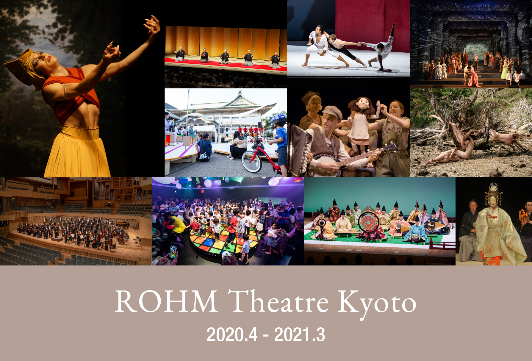 ROHM Theatre Kyoto Program 2020