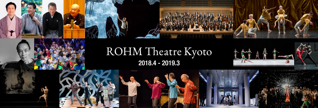 ROHM Theatre Kyoto Program 2018