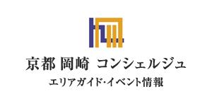 京都岡崎コンシェルジュ