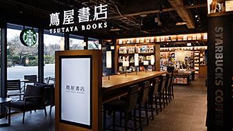 京都岡崎 蔦屋書店 / スターバックスコーヒー<span>ブック&カフェ</span>