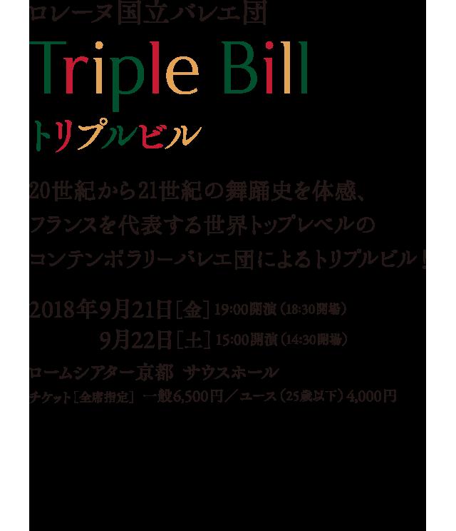Triple Bill トリプルビル