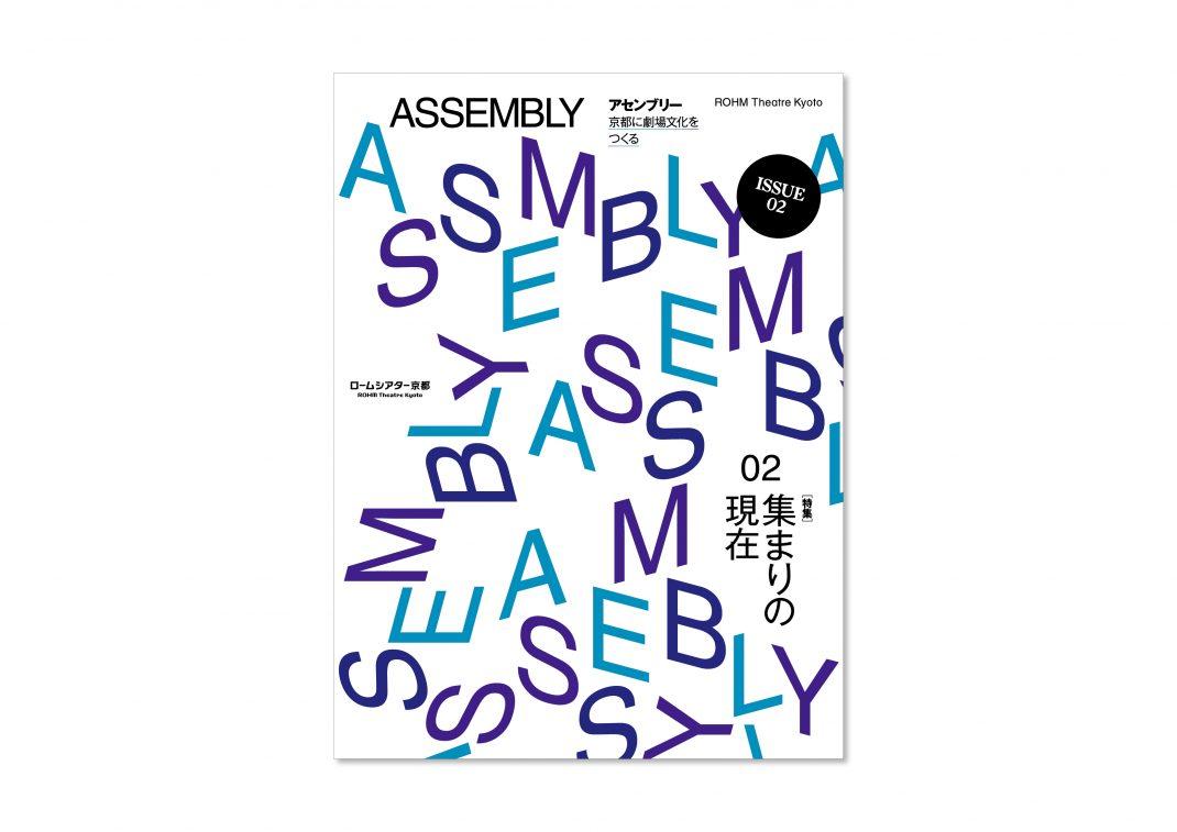 機関誌「ASSEMBLY(アセンブリー)」
