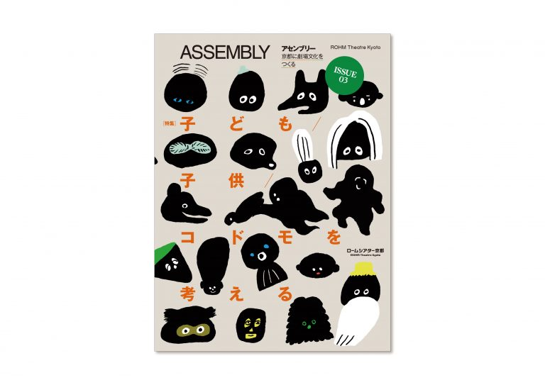 """""""ASSEMBLY"""" Magazine"""