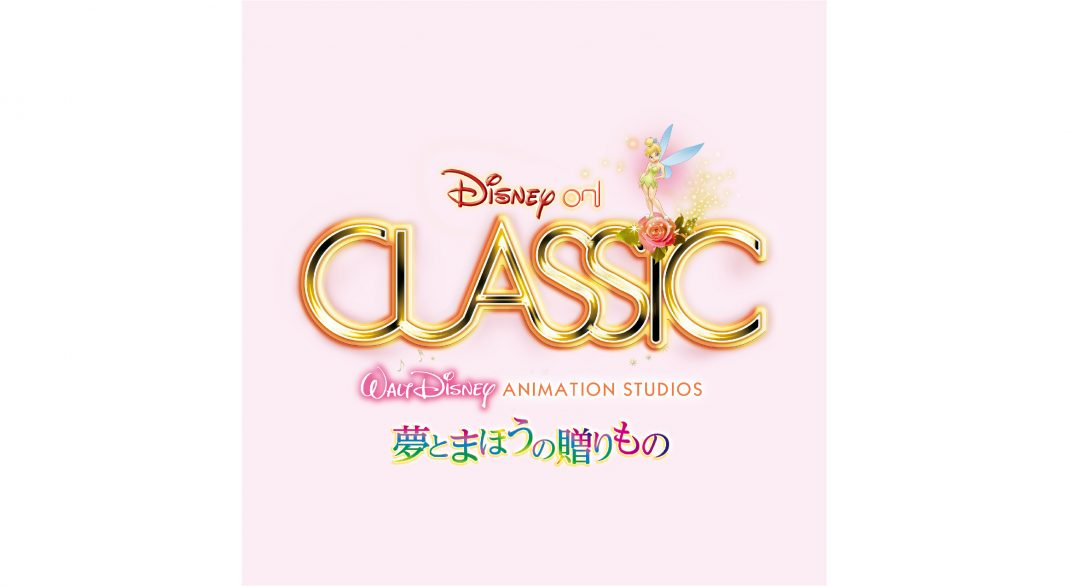 ディズニー・オン・クラシック 夢とまほうの贈りもの