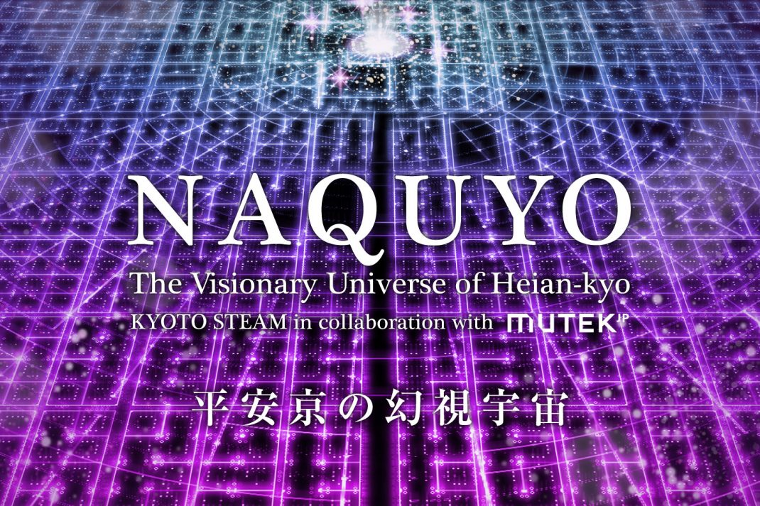 KYOTO STEAM−世界文化交流祭−2022 prologueNAQUYO−平安京の幻視宇宙−KYOTO STEAMin collaboration with MUTEK.JP