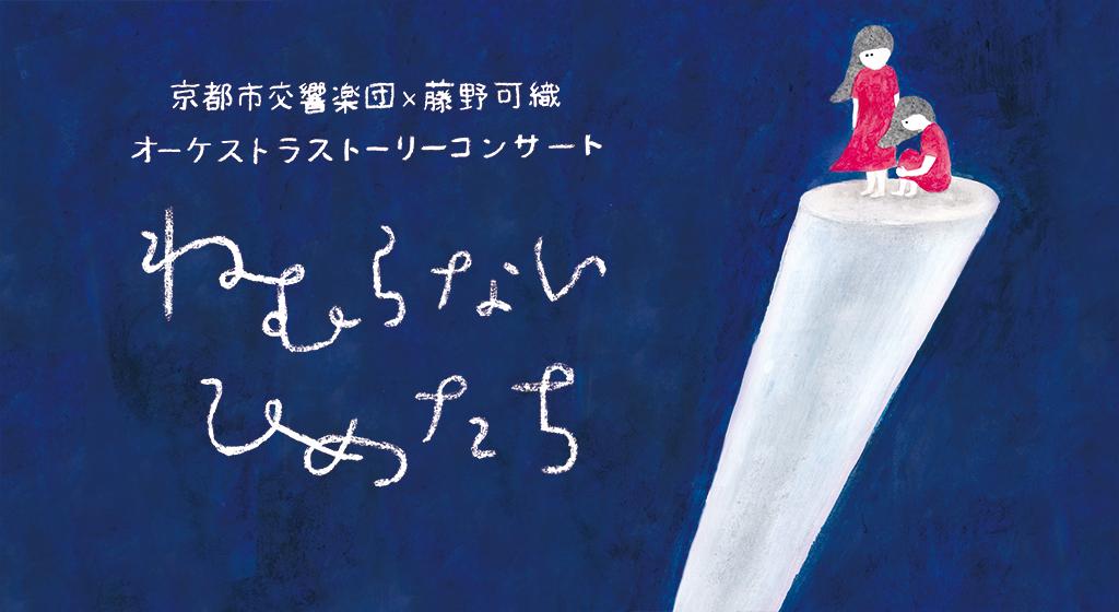 City of Kyoto Symphony Orchestra × Kaori Fujino Orchestra Story Concert: The Unsleeping Princesses