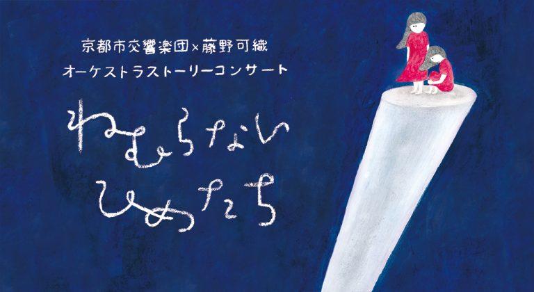 京都市交響楽団×藤野可織 オーケストラストーリーコンサート<br>「ねむらないひめたち」