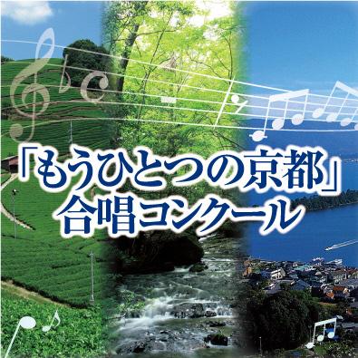 第2回「もうひとつの京都」合唱コンクール