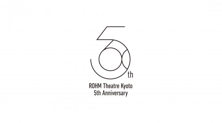 ロームシアター京都 開館5周年記念事業