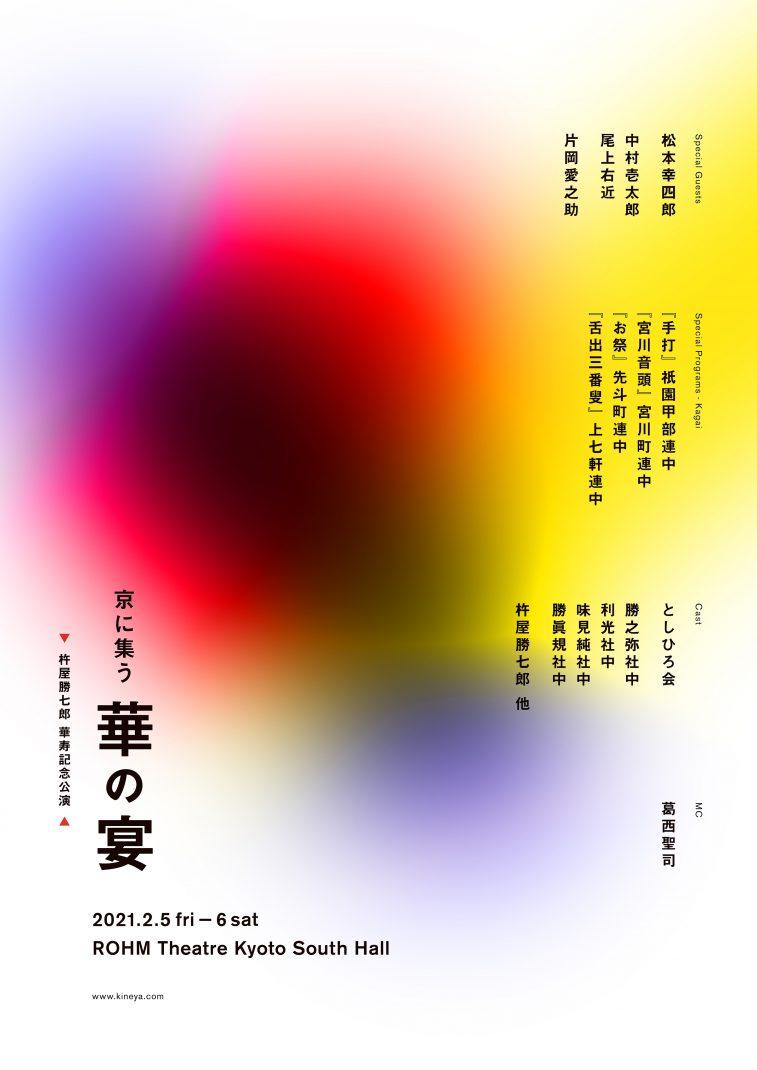 【開催延期】京に集う 華の宴 杵屋勝七郎 華寿記念公演