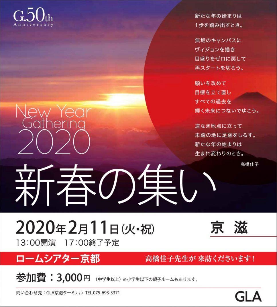 2020 新春の集い・京都