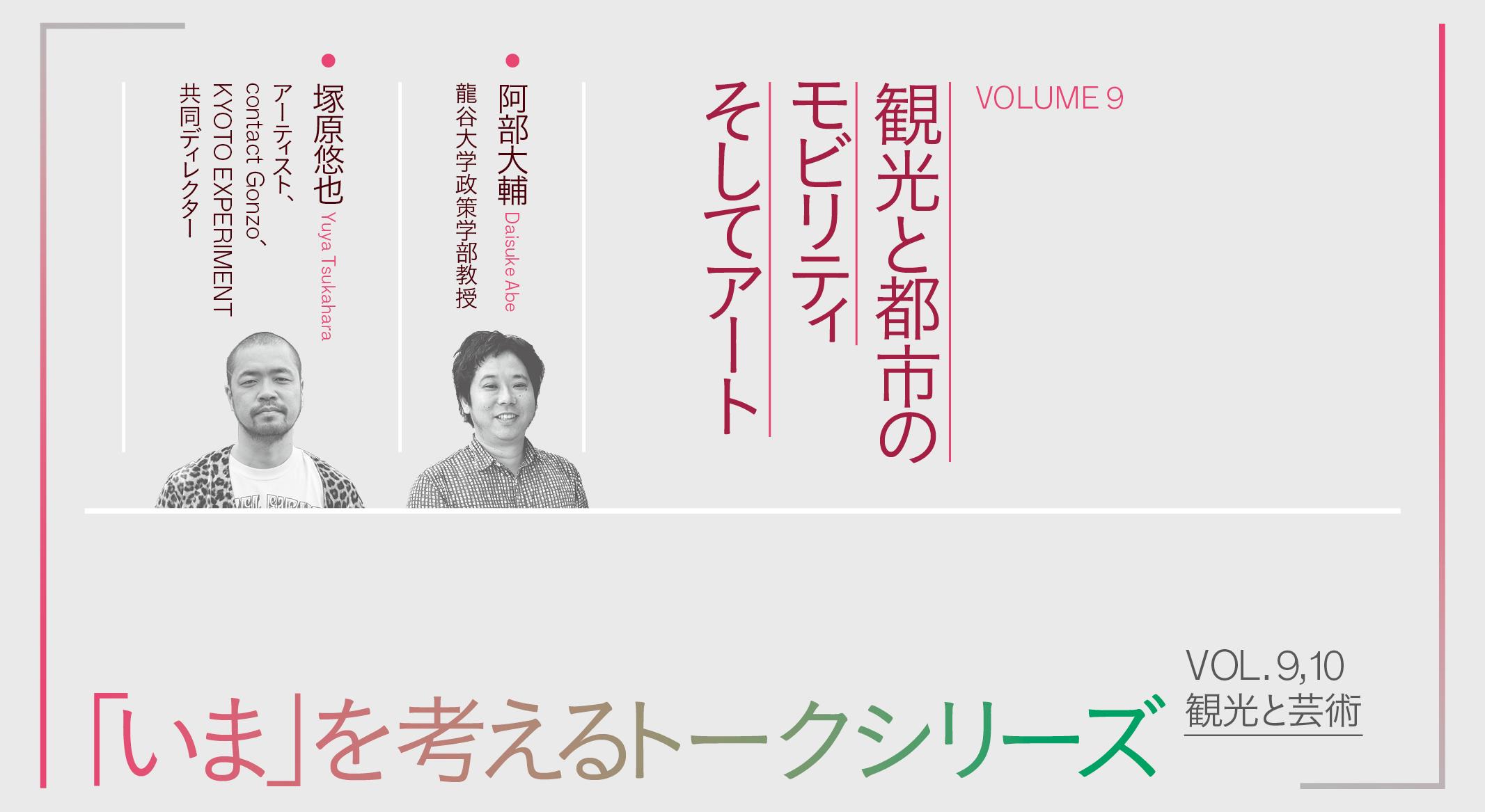 「いま」を考えるトークシリーズ Vol.9  観光と都市のモビリティそしてアート