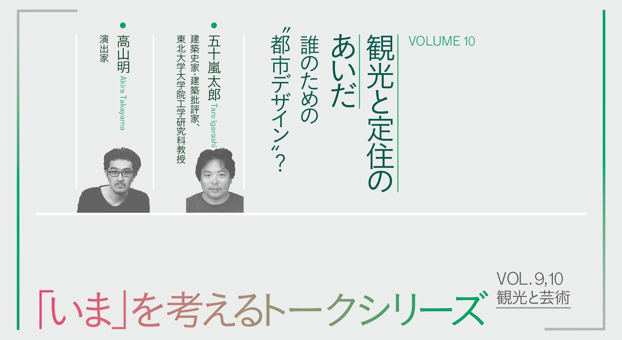 """「いま」を考えるトークシリーズ Vol.10 観光と定住のあいだ―誰のための""""都市デザイン""""?"""