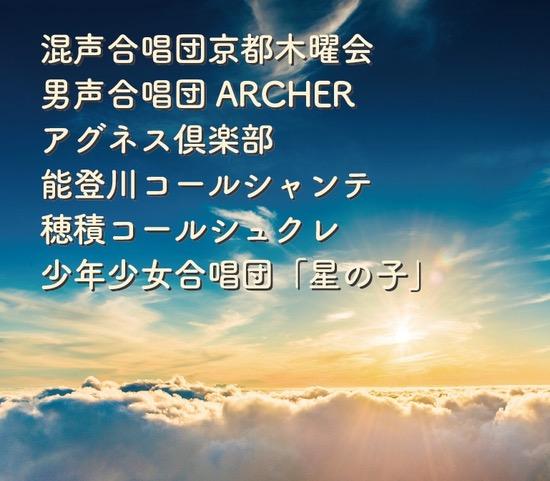 Chorus Wave of 10th Spring 〜音楽を通してみんなが幸せを〜
