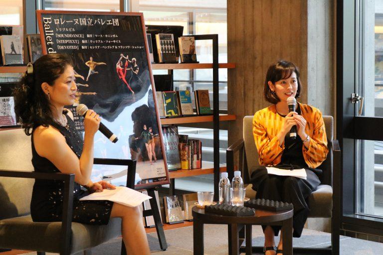 木田真理子と芳賀直子が考える、コンテンポラリーバレエと知性の関係