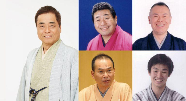 第347回市民寄席 ~きん枝改メ 四代桂小文枝襲名披露公演 ~