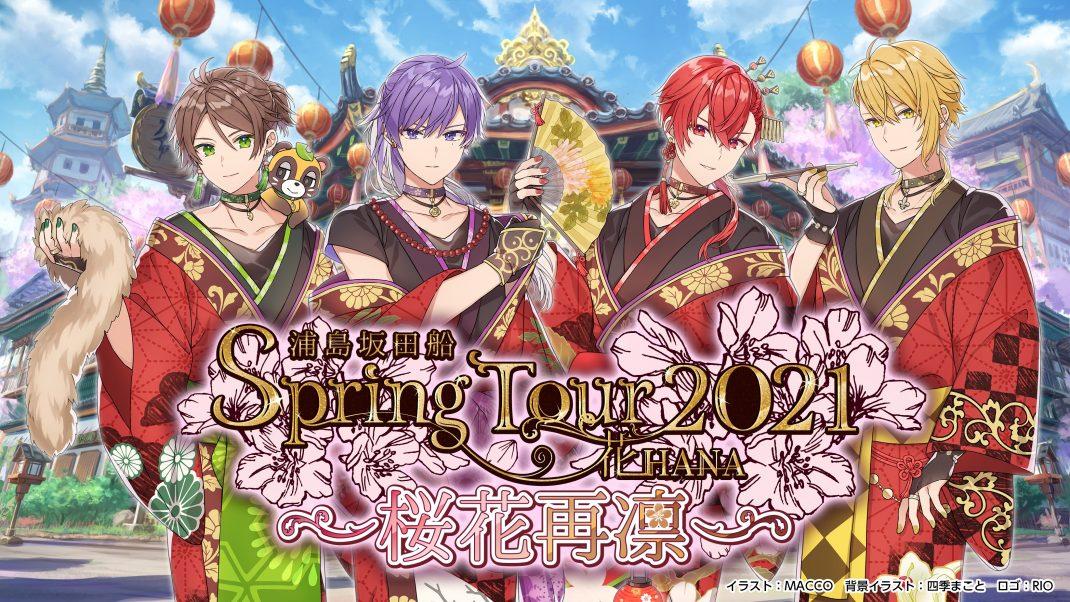 浦島坂田船 Spring Tour 2021 花(HANA)~桜花再凛~