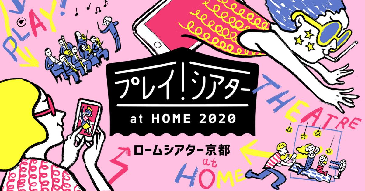 プレイ!シアター at HOME 2020京都市交響楽団0歳からの夏休みコンサート「ステイキャッスルはもううんざり!」当日公開収録観覧者募集