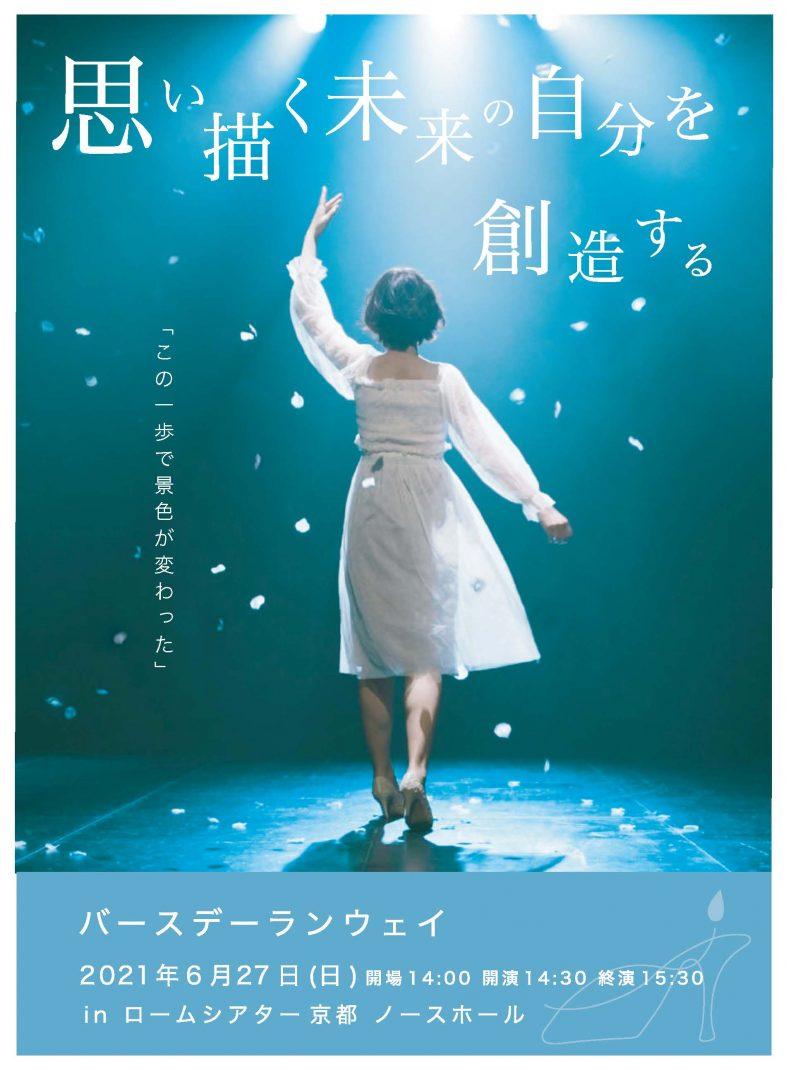 バースデーランウェイ<5/8公演の振替公演>