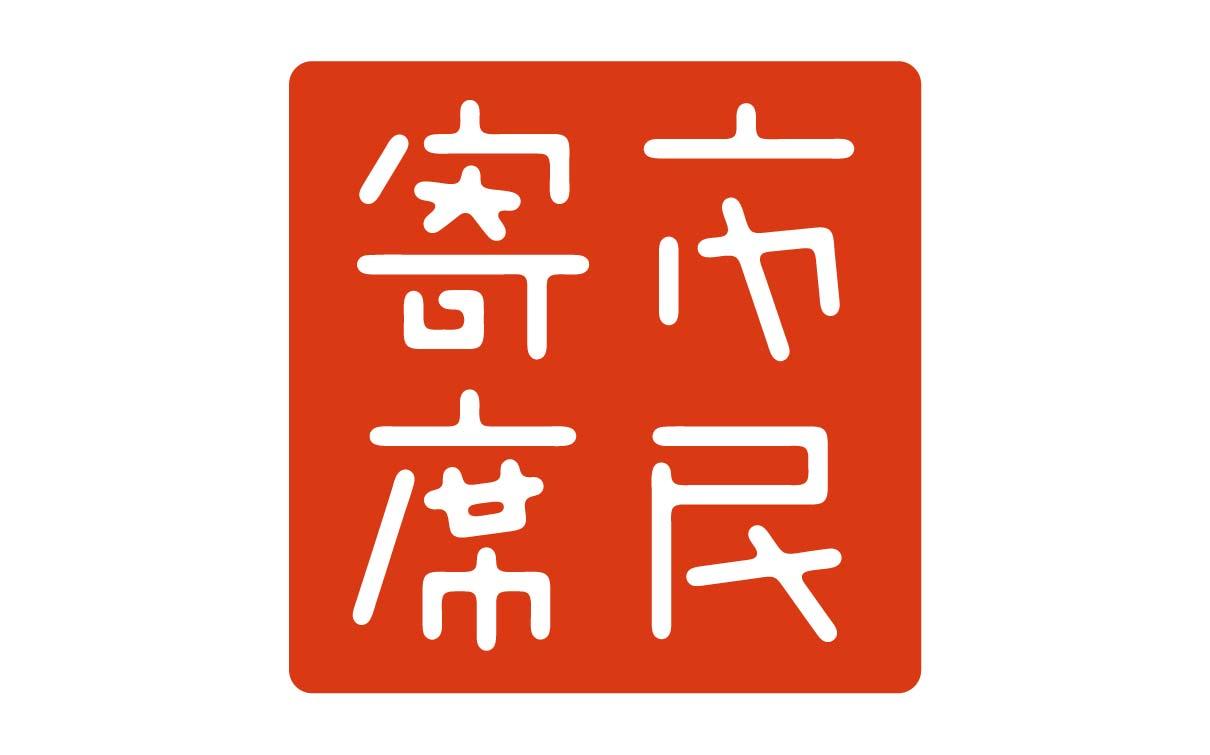 【市民寄席】演目解説(第355-358回)
