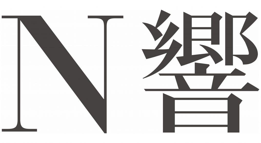NHK交響楽団演奏会 京都公演