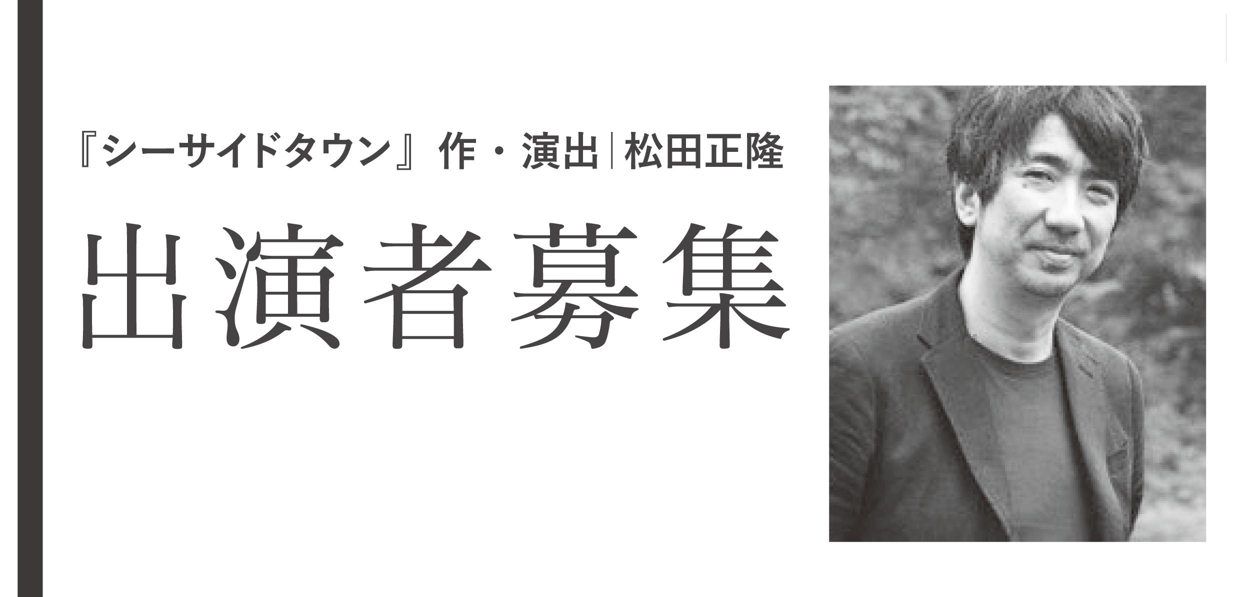 『シーサイドタウン』作・演出:松田正隆  出演者募集