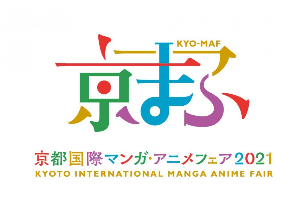 京都国際マンガ・アニメフェア 2021