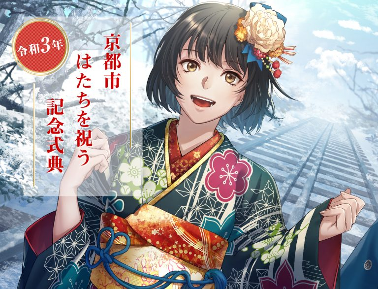 令和3年京都市はたちを祝う記念式典