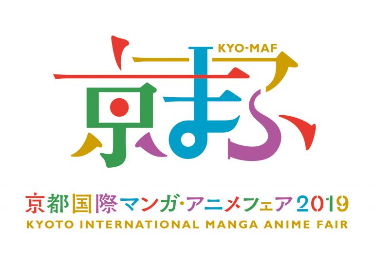 京都国際マンガ・アニメフェア 2019