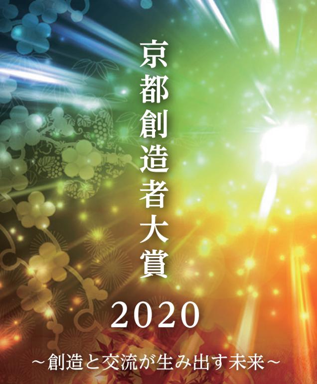 京都創造者大賞2020 授賞式・記念講演