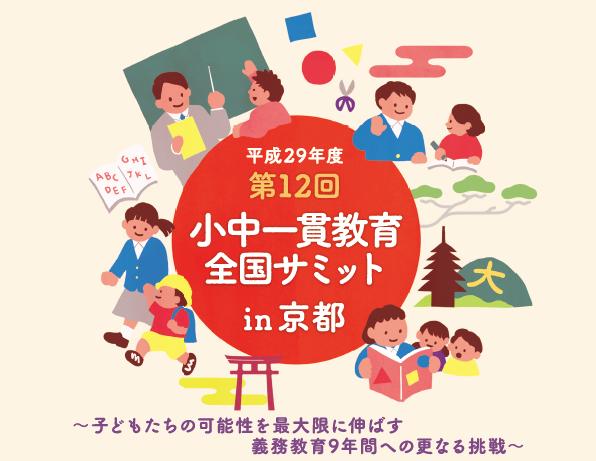 第12回小中一貫教育全国サミットin京都