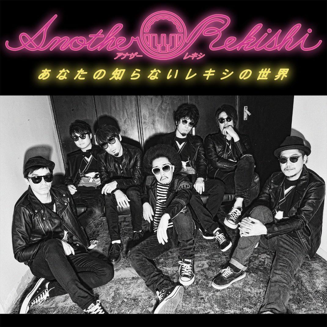 レキシ TOUR 2019「アナザーレキシ〜あなたの知らないレキシの世界〜」