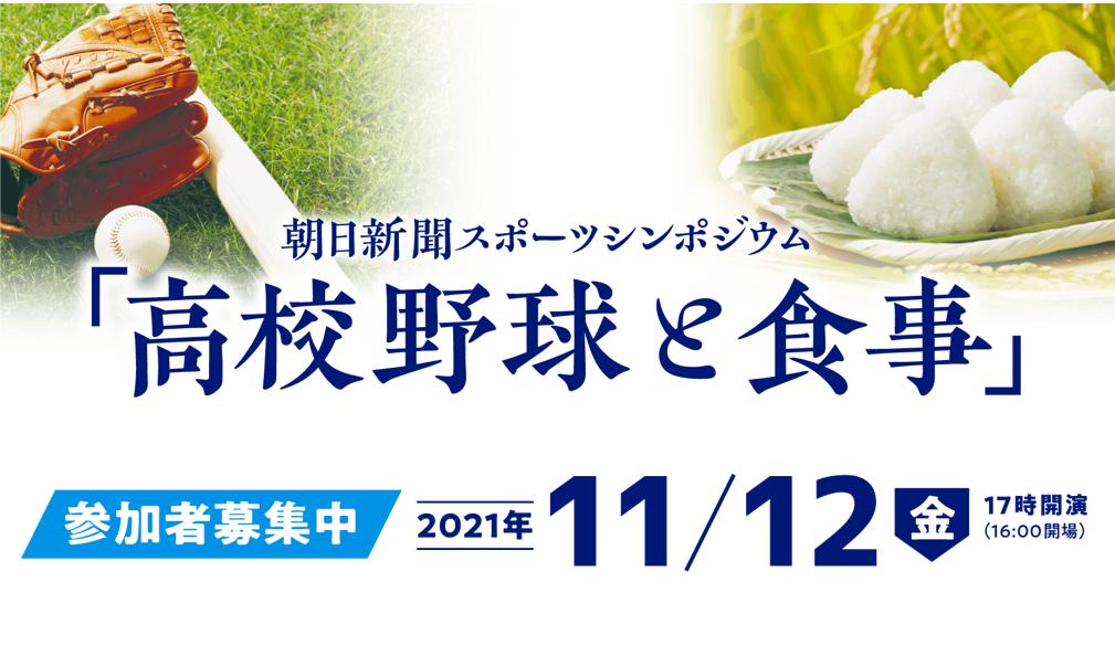 朝日新聞スポーツシンポジウム「高校野球と食事」