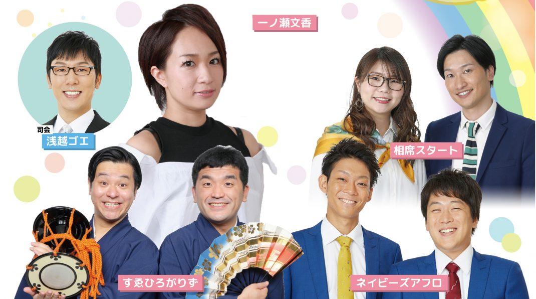 【オンライン配信のみに変更】ヒューマンステージ・イン・キョウト2021