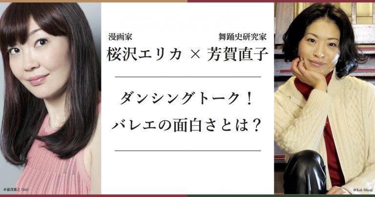 桜沢エリカ× 芳賀直子ダンシングトーク!<br>バレエの面白さとは?