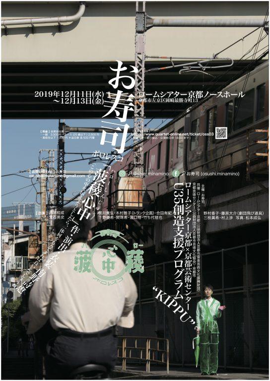 お寿司 ボロレスコ 『菠薐心中(ハローしんじゅう)』