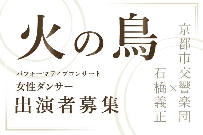 京都市交響楽団×石橋義正 パフォーマティブコンサート「火の鳥」 出演者(女性ダンサー)募集