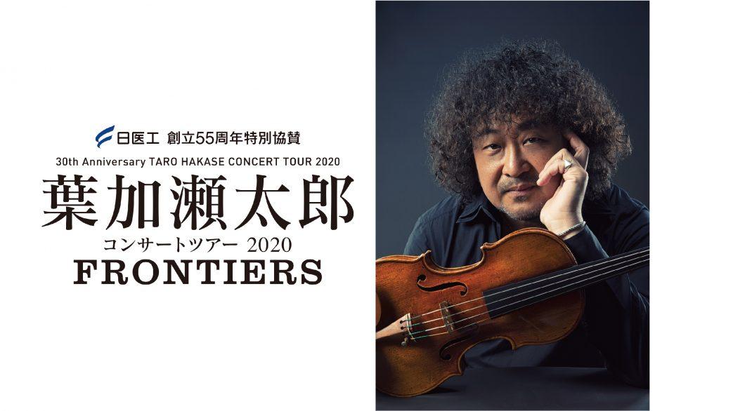 日医工 創立55周年特別協賛葉加瀬太郎 コンサートツアー 2020『FRONTIERS』