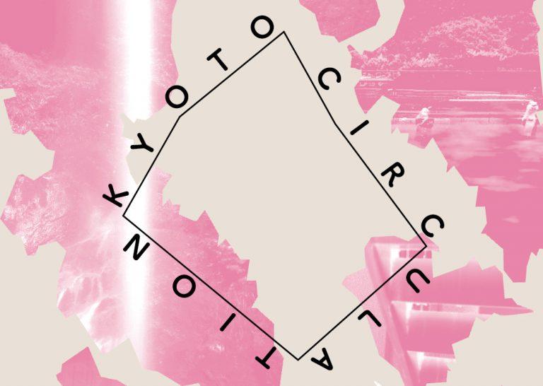地域の課題を考えるプラットフォーム<br>CIRCULATION KYOTO ー 劇場編