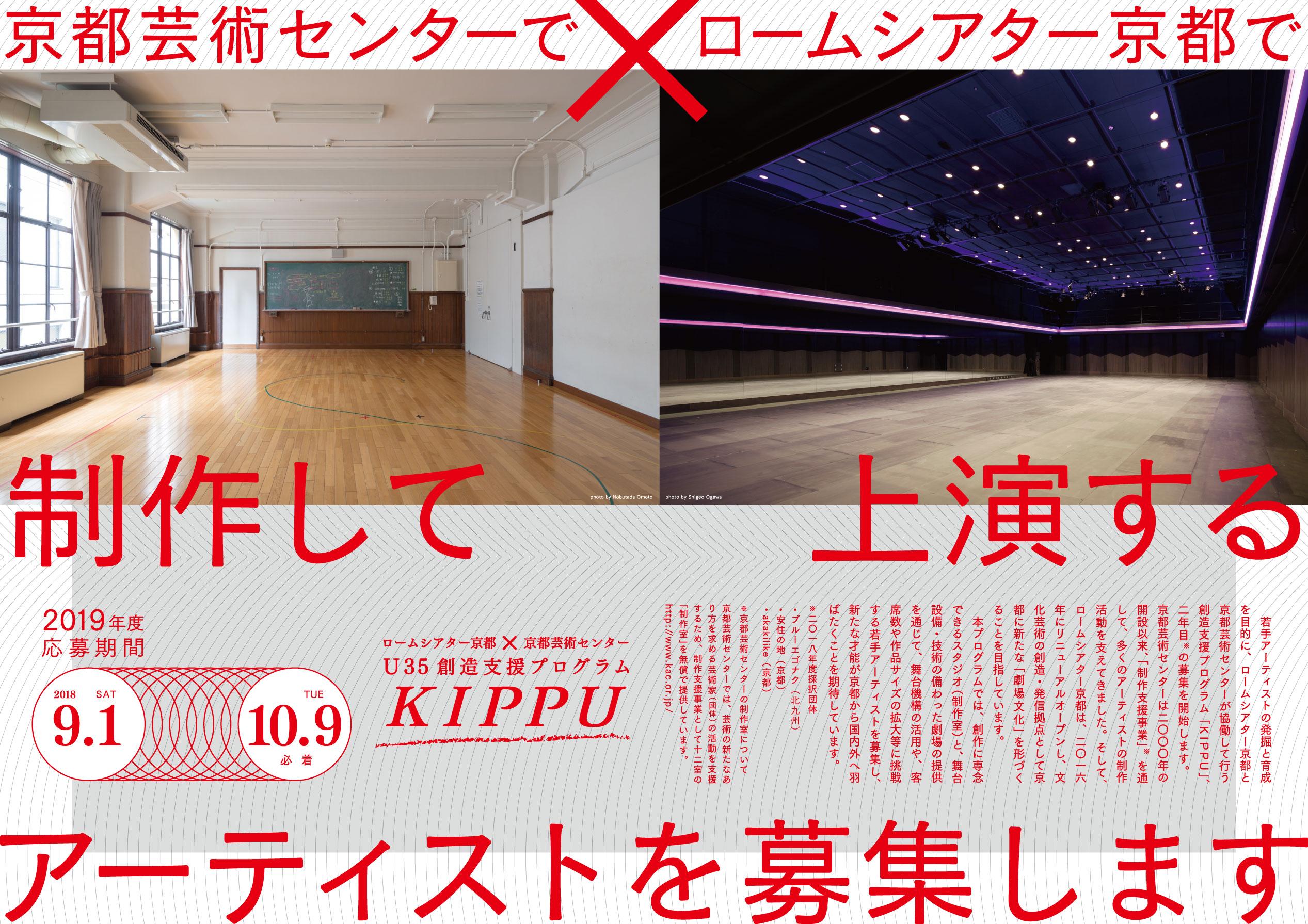 ロームシアター京都×京都芸術センター U35創造支援プログラム「KIPPU」参加アーティスト募集のお知らせ