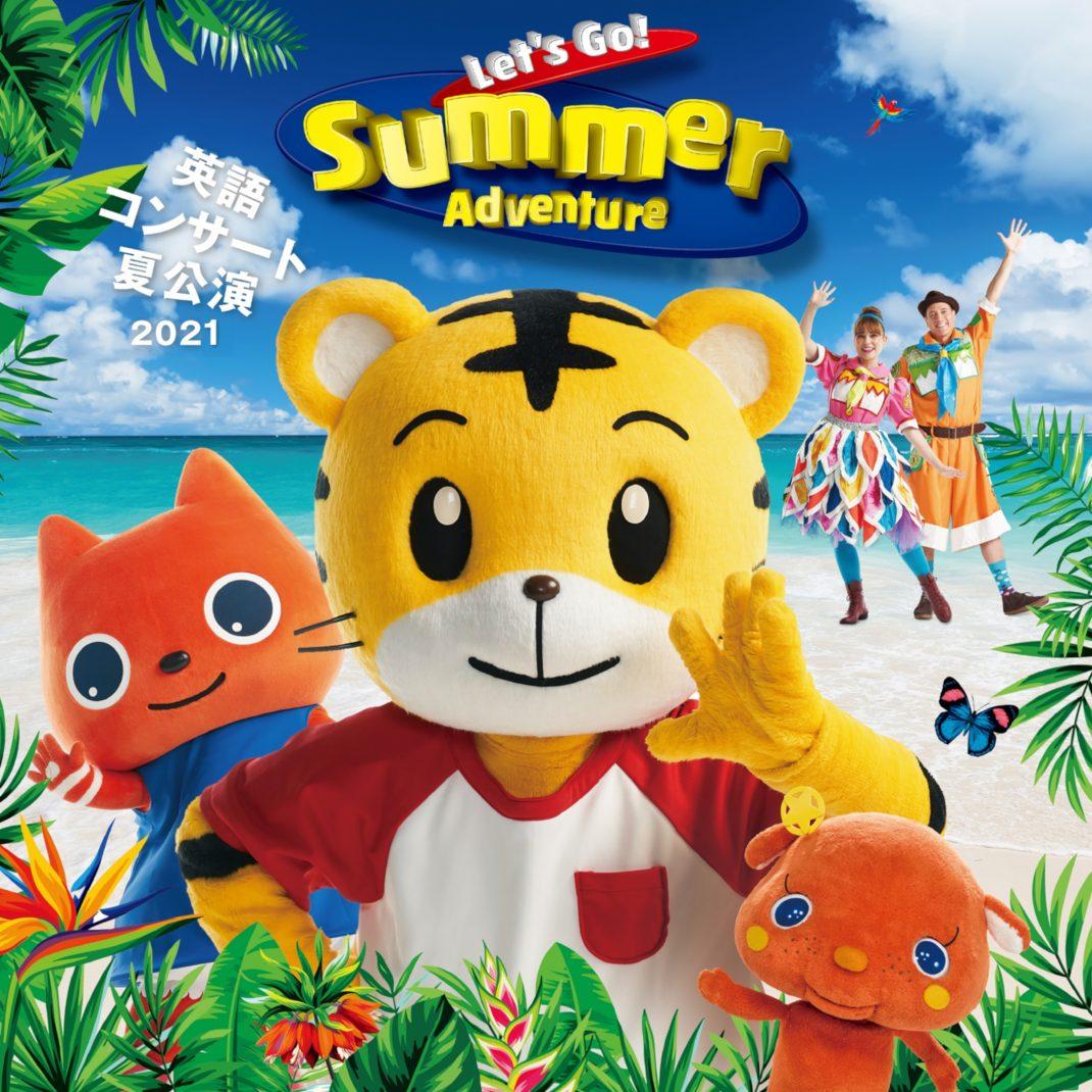 ベネッセの英語コンサート「Let's Go! Summer Adventure」