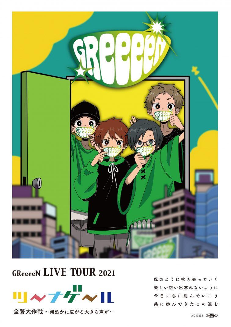 GReeeeN LIVE TOUR 2021「ツーナゲール 全繋大作戦 ~何処かに広がる大きな声が~」