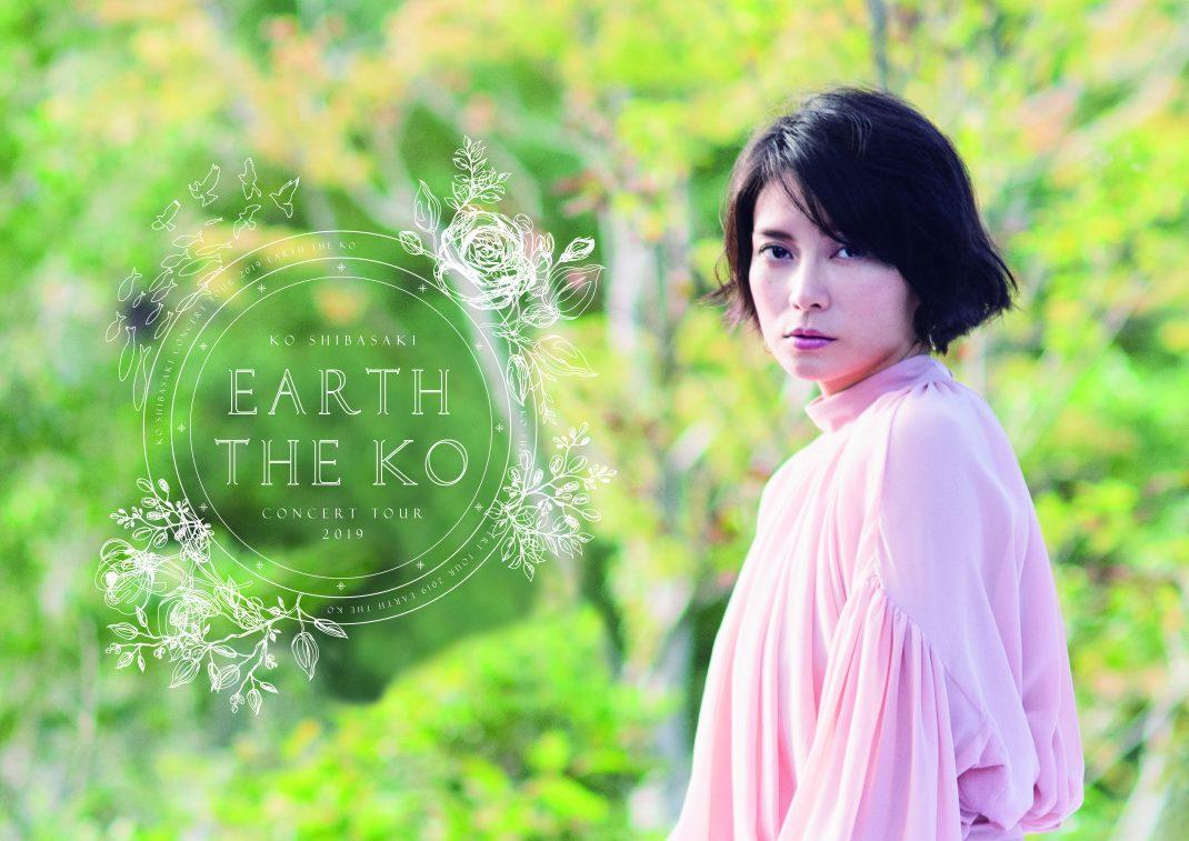 柴咲コウ CONCERT TOUR 2019 〜 EARTH THE KO 〜