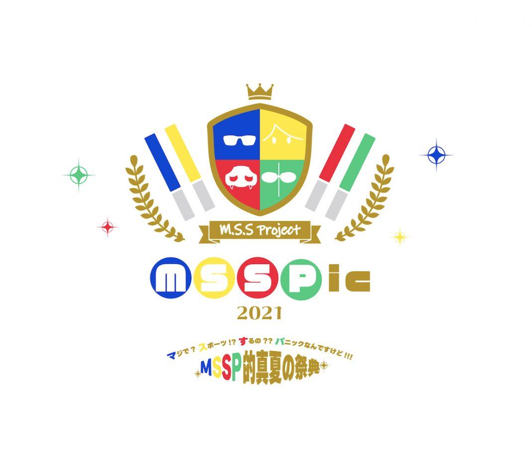 M.S.S Project M.S.S.Pic 2021 〜マジで?スポーツ!?するの??パニックなんですけど!!! MSSP的真夏の祭典〜