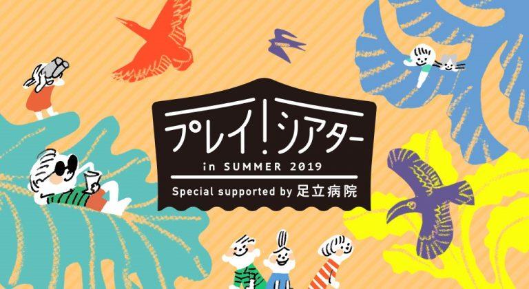プレイ!シアター in Summer 2019 オープンデイ Special supported by 足立病院