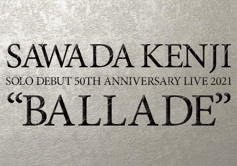 沢田研二 2021 ソロ活動50周年ライブ「BALLADE」