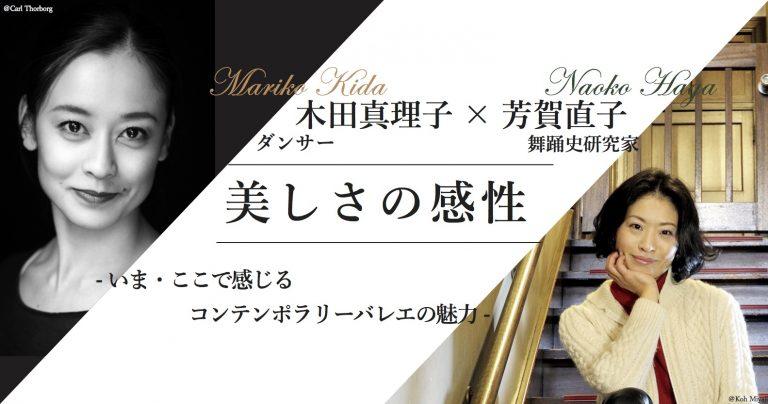 木田真理子 × 芳賀直子<br>美しさの感性  – いま・ここで感じるコンテンポラリーバレエの魅力-