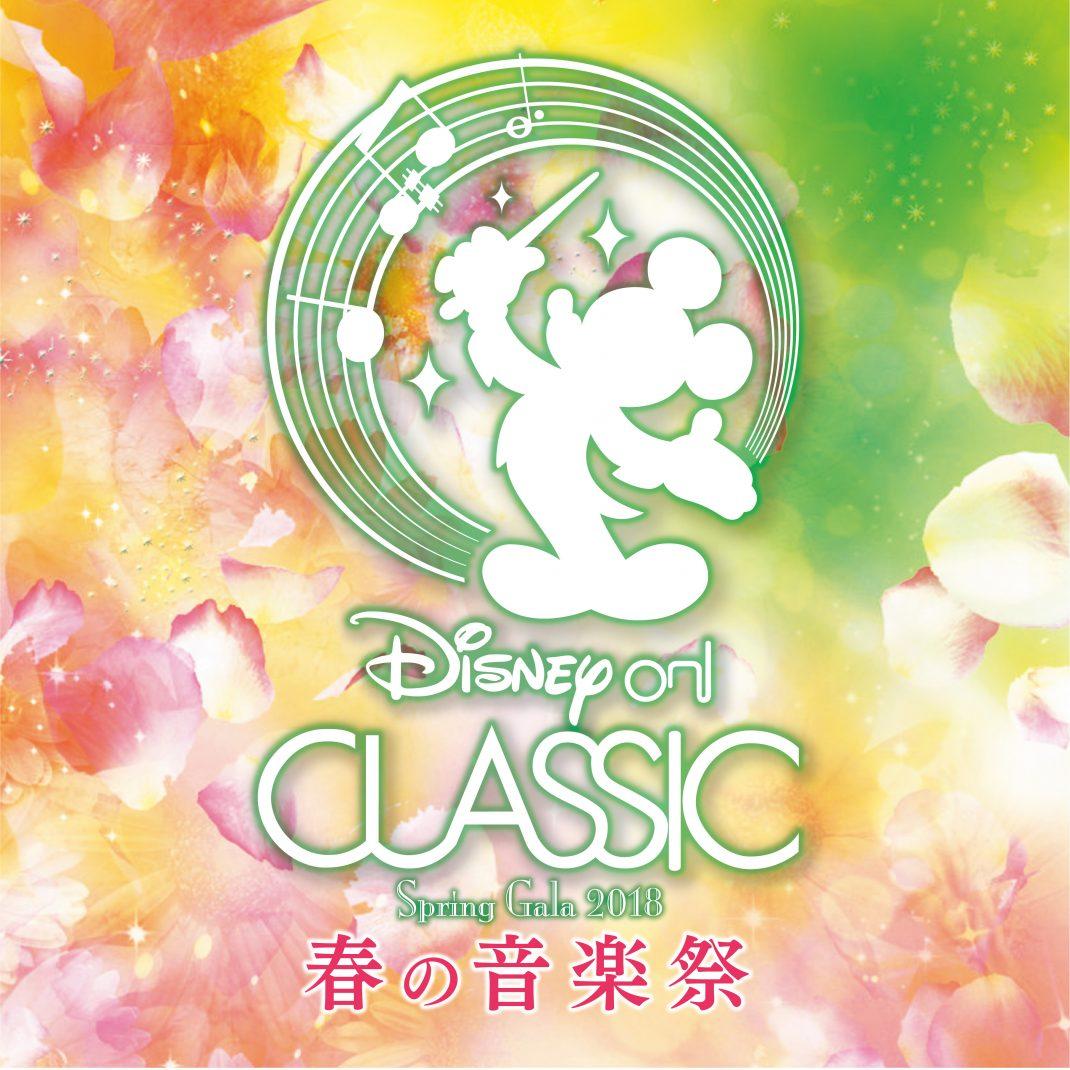 ディズニー・オン・クラシック 春の音楽祭 2018