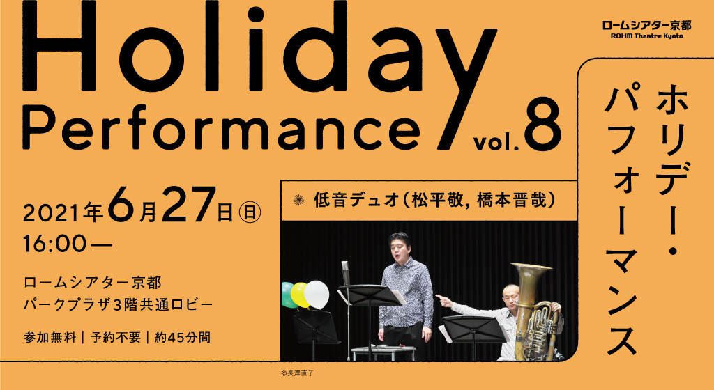 Holiday Performances Vol. 8:teionduo